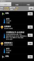 Screenshot of 樂客轉乘通三都版
