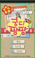 Screenshot of 궁디팡팡 ♥ 치명적인 귀여움 ♥