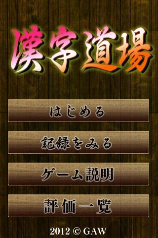 【免費模擬APP】漢字ハンター|線上玩APP不花錢-硬是要APP