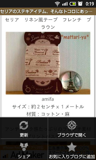 100円ショップで可愛く見せる!ブログ集