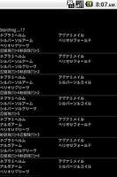 Screenshot of MHP3スキルサーチ for FREE