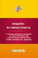 Screenshot of Проверка на совместимость