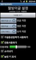 Screenshot of 팔방미글(체험판)