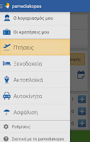 Screenshot of pamediakopes.gr