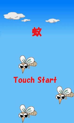 Mosquito|玩休閒App免費|玩APPs