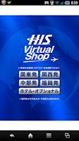 Screenshot of H.I.S.バーチャルショップ
