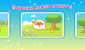 Screenshot of Первые мелодии-BabyBus