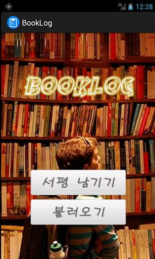 BookLog|玩生活App免費|玩APPs