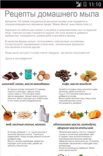 Рецепты для мыла своими руками