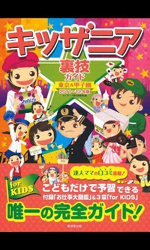 キッザニア裏技ガイド東京&甲子園2011~12