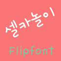 365selfcamera ™ Korean Flipfon icon