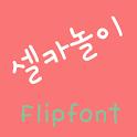 365selfcamera ™ Korean Flipfon