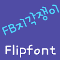 FBLateBoy FlipFont icon