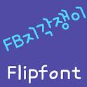 FBLateBoy FlipFont