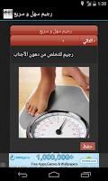 Screenshot of رجيم سهل و سريع