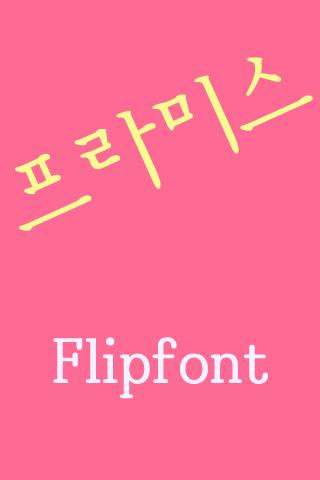 MD프라미스 ™ 한국어 Flipfont