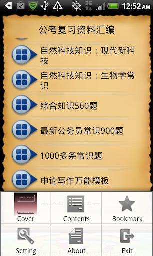 【免費書籍App】公务员考试复习材料汇编-APP點子