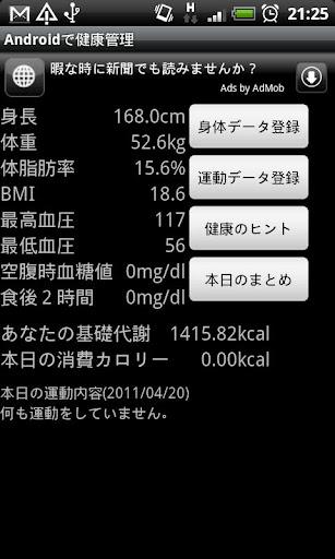 Androidで健康管理