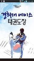 Screenshot of 전주경희대에이스태권도장
