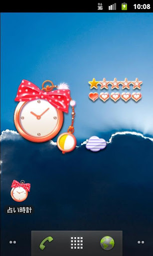 月と太陽の占い時計 -cute-