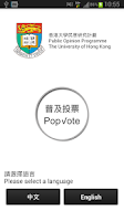 Screenshot of PopVote 普及投票