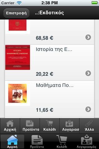 Kyriakidis Books e-shop