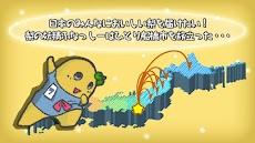 それいけ!ふなっしー ~梨汁ランニングアクションゲーム~のおすすめ画像1