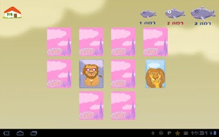 Screenshot of אין אריות כאלה HD-עברית לילדים