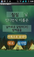 Screenshot of ☆ 인디언 이름짓기