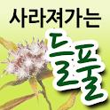 사라져가는 들풀 이야기 icon