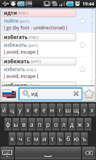 Russian Verbs Pro Demo
