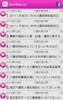 Screenshot of 宅地建物取引主任者試験過去問 free medixtouch