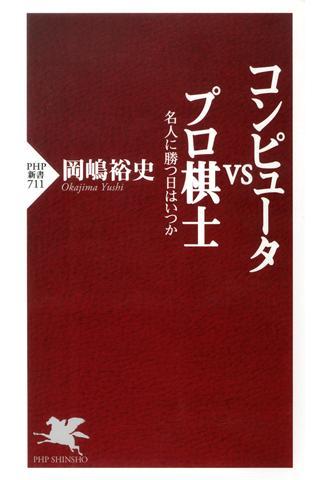 岡嶋裕史 コンピュータvsプロ棋士