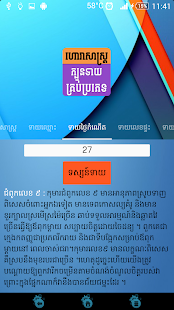 Khmer Horoscope All   Android Apps On Google Play