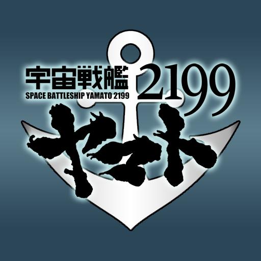 宇宙戦艦ヤマト2199Live壁紙 個人化 App Store-癮科技App