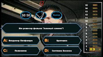 Screenshot of Кто хочет стать поехавшим?