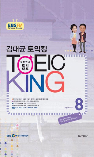 EBS FM 김대균토익킹 2012.8월호