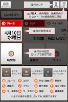 Screenshot of 楽天GORA:ゴルフ場予約・スコア登録・フォトギャラリー