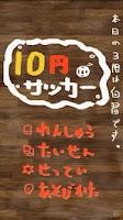 Screenshot of 10円サッカー