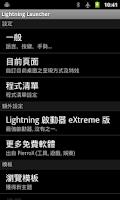 Screenshot of Lightning Launcher - 正體中文