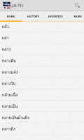 Screenshot of Japanese<>Thai Dictionary TR
