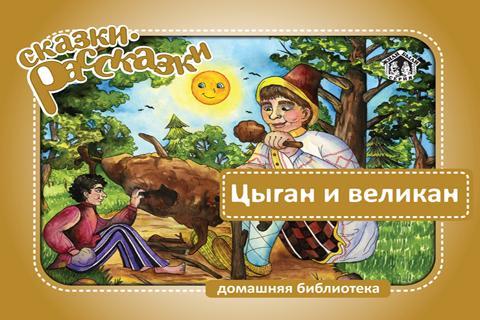 Сказка Цыган и Великан