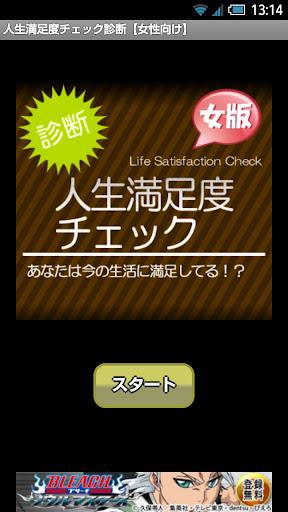 人生満足度チェック診断【女性向け】