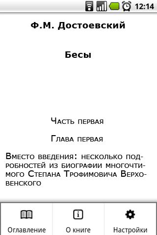 Ф.М. Достоевский. Бесы