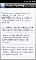 Screenshot of Цитаты на все случаи