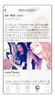 Screenshot of MOUSSY(マウジー)公式アプリ