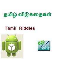Screenshot of Tamil Vidukathaigal (Riddles)