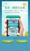 Screenshot of 全家便利商店 FamilyMart