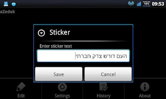 Screenshot of aZedek א-צדק