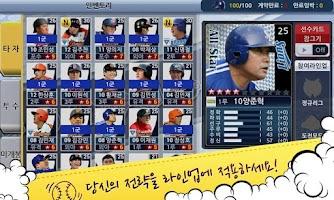 Screenshot of 프로야구 for Kakao